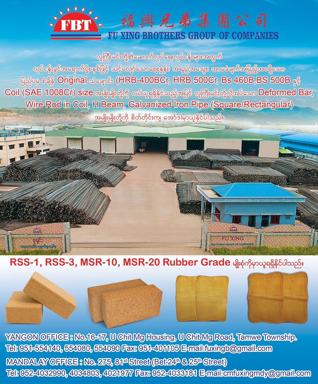 Fu-Xing-Brothers-Group-Of-Companies_Construction-Materials_(B)_1034.jpg