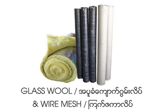 Aung-Nay-Lin-(Hein-Zaw)_Product-Photo1.jpg