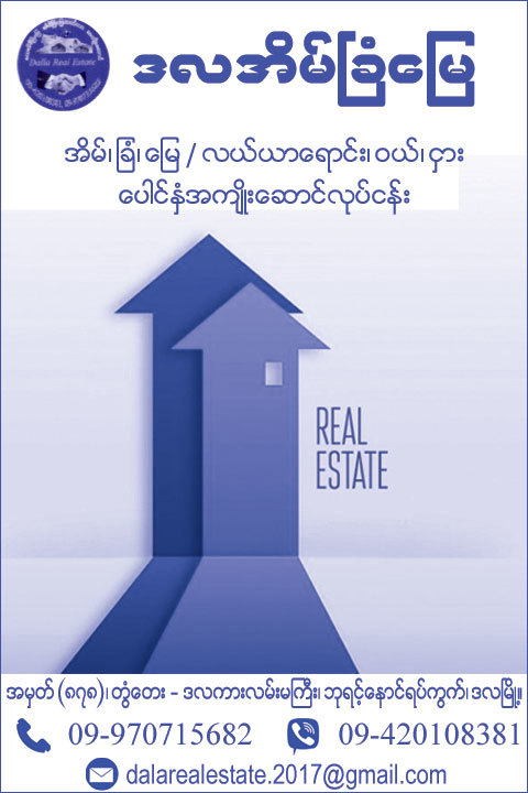 Dala-Real-Estate-Agents_Real-Estate-Agents_(A)_4071.jpg