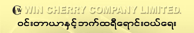 Win Cherry Co., Ltd.