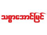 Thit Sar Aung Myin(Dyeing & Printing Textiles)