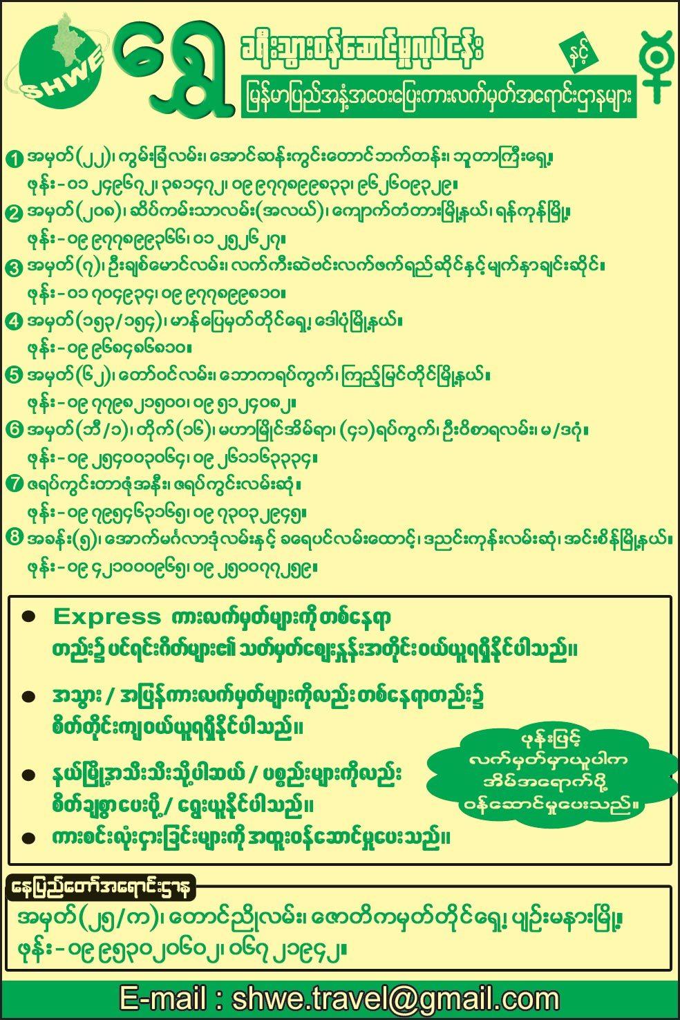 Shwe_Buses-&-Highway_(A)_1083.jpg