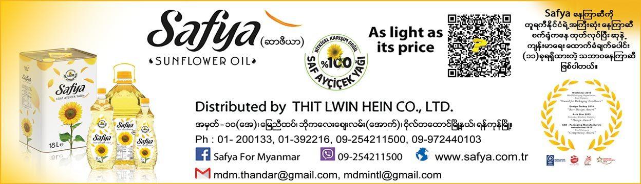 Thit-Lwin-Hein-Co-Ltd-_Cooking-Oil_(C)_636.jpg