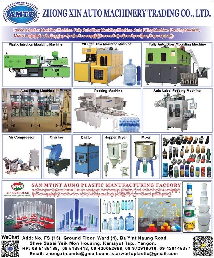 Zhong-Xin-Machinery_Plastic-Material-&-Products_(C)_1075.jpg