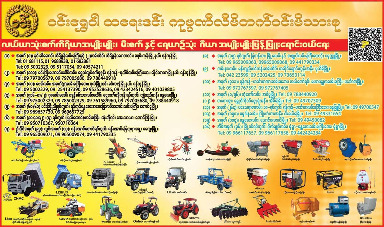 Agricultural Tools Manufacturer Supplier Companies Ltd Mail: Win Shwe Wah Trading Co., Ltd.