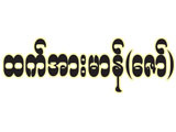 Htet Arr Mhan (Zaw)(Car Aircons)