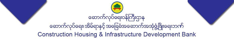 Construction Housing & Infrastructure Development Bank