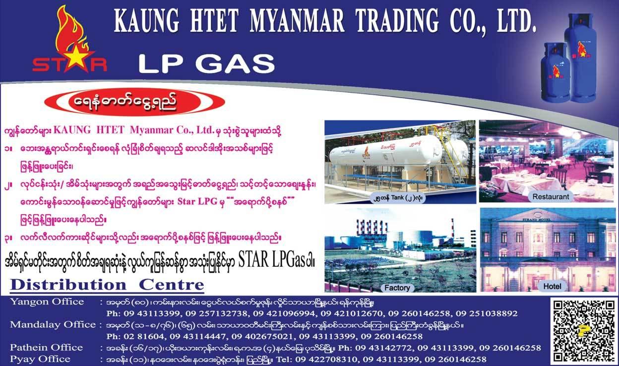 Kaung-Htet-Myanmar-Trading-Co-Ltd_Gas-[Manu]-[Industrial-&-Medical]_1411.jpg