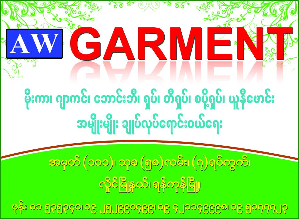 AW Garment_Garment Industries_1710 copy.jpg