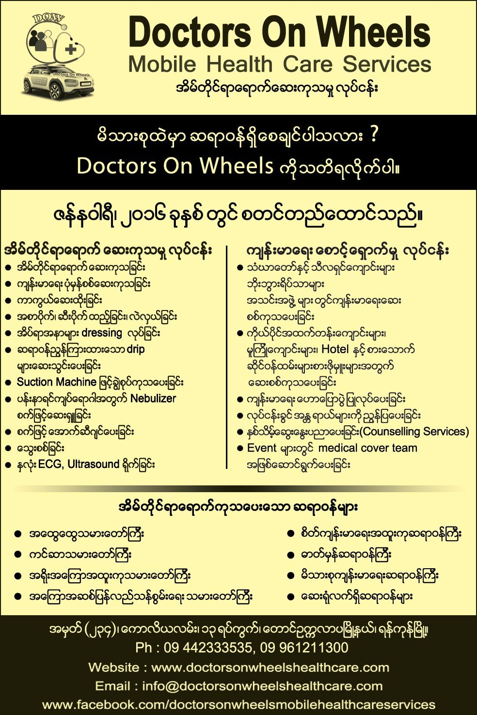 Doctors-On-Wheels_Clinics-(Private)_(C)_1372.jpg