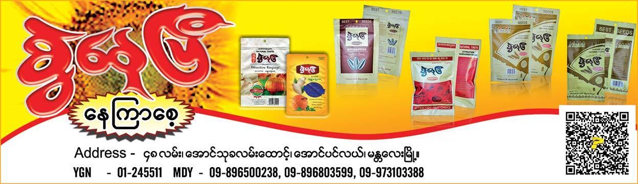 Swe-Nay-Pyi(Confectionery)_0308.jpg