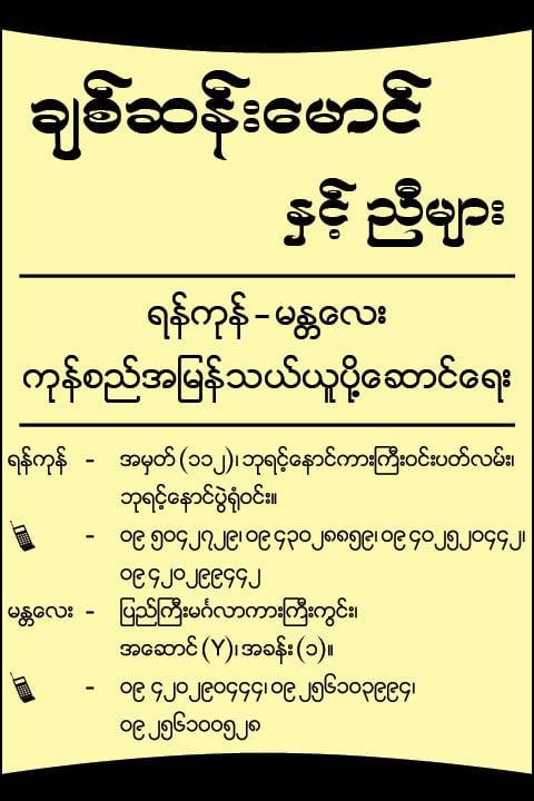 Chit-San-Maung-&-Brothers_Transportation-Services_(B)_4654.jpg