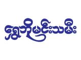 Shwe Bo Min Tha Mee(Thanakha)