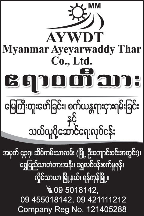Ayeyarwaddy-Thar_Excavating-&-Earth-Moving-Equipment-Sale-&-Hires_(C)_2191.jpg