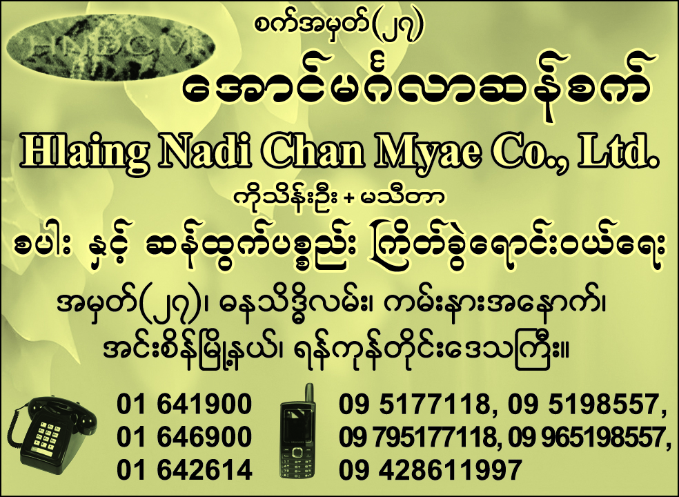 Aung Mingalar_Rice Mill Machinery & Spare Parts_(A)_3280 copy.jpg
