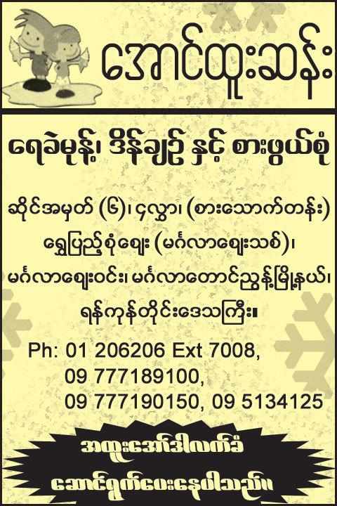 Aung-Htoo-San_Ice-Cream_1761.jpg