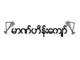 Menn Hein KyawWooden Products & Hardwood Shops
