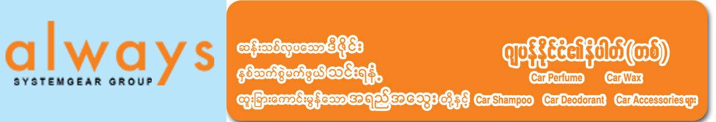 System Gear Myanmar Co., Ltd.