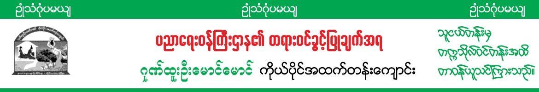 Gone Htoo U Maung Maung