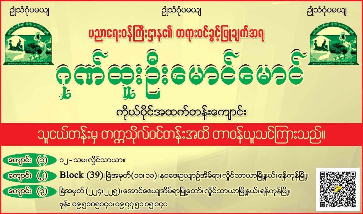 Gone-Htoo-U-Maung-Maung_Education-Services_(A)_117.jpg