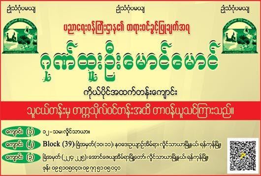 Gone-Htoo-U-Maung-Maung_photo.jpg