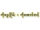 Ko Aung Tint+Ko Htay Nyein(Drums & Barrels)