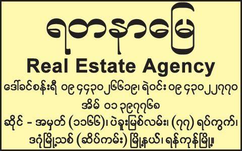 Yadanar-Myay_Real-Estate-Agents_2999.jpg