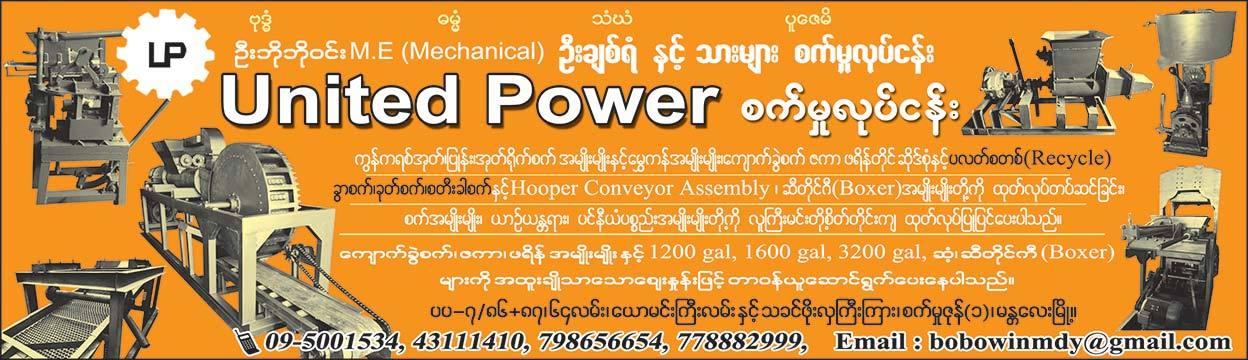 United-Power(Industrial-Constructors,-Equipment-&-Supply)_0413.jpg