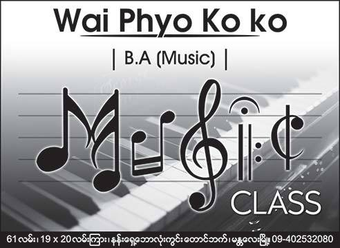 Wai-Phyo-Ko-Ko-BA-Music(Music-Classes)_0415.jpg