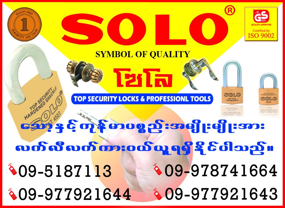 A D Co Ltd (Solo Agent)_Hardware Merchant & Ironmongers_(A)_3348 copy.jpg