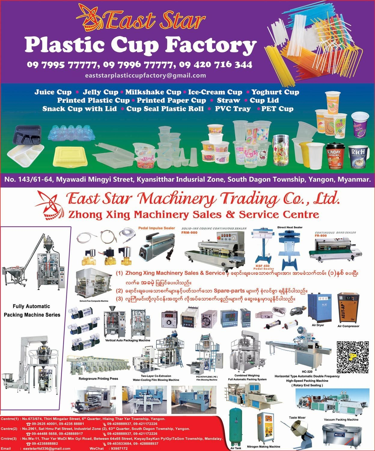 East-Star-Machinery-Trading-Co-Ltd_Machinery-&-Spare-Parts-Dealers_(B)_1058.jpg