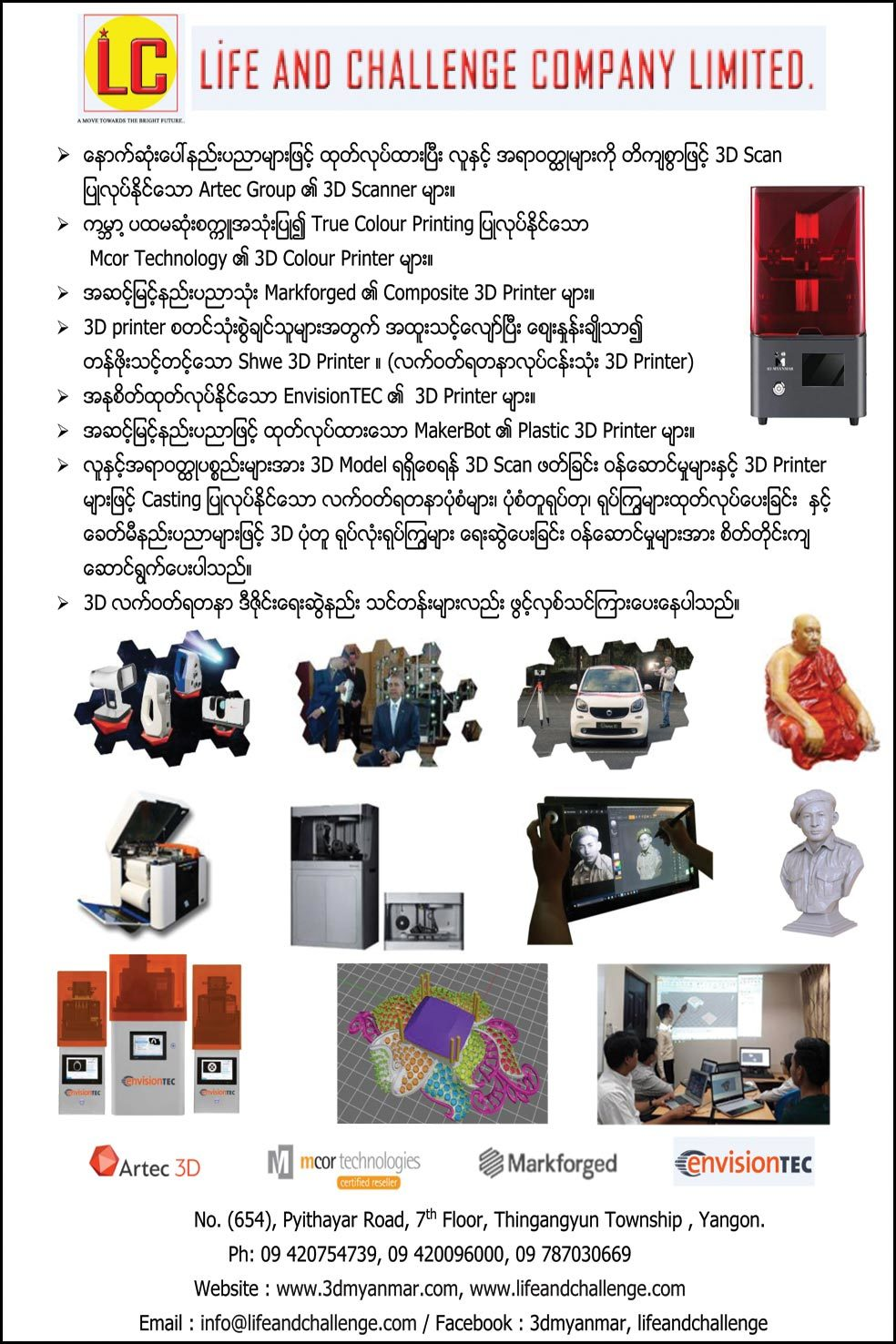 Life-and-Challenge-Co-Ltd_Computerized-3D-Phototyping_(C)_707.jpg