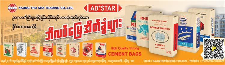Kaung-Thu-Kha-Trading-Co-Ltd_Bags(Penang)_160.jpg