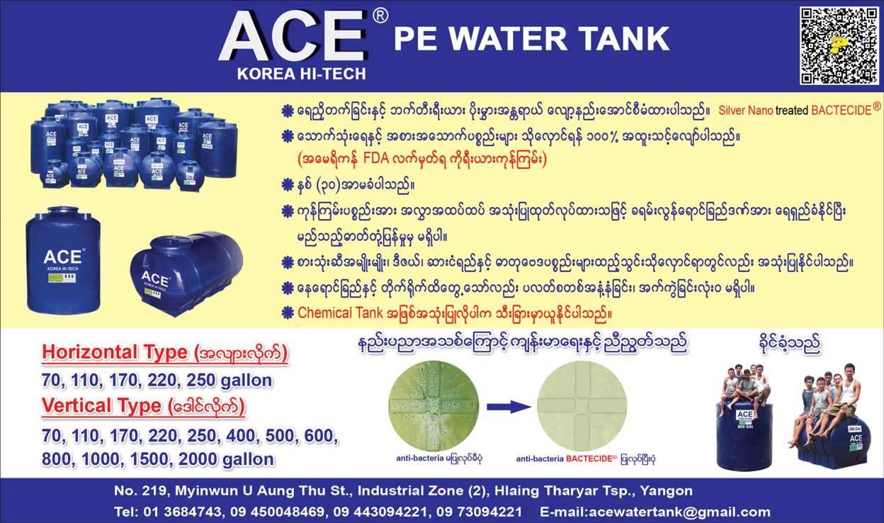 ACE_Water-Tanks_(E)_192.jpg