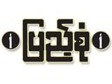 Pyae SoneCandles [Manu/Dist]