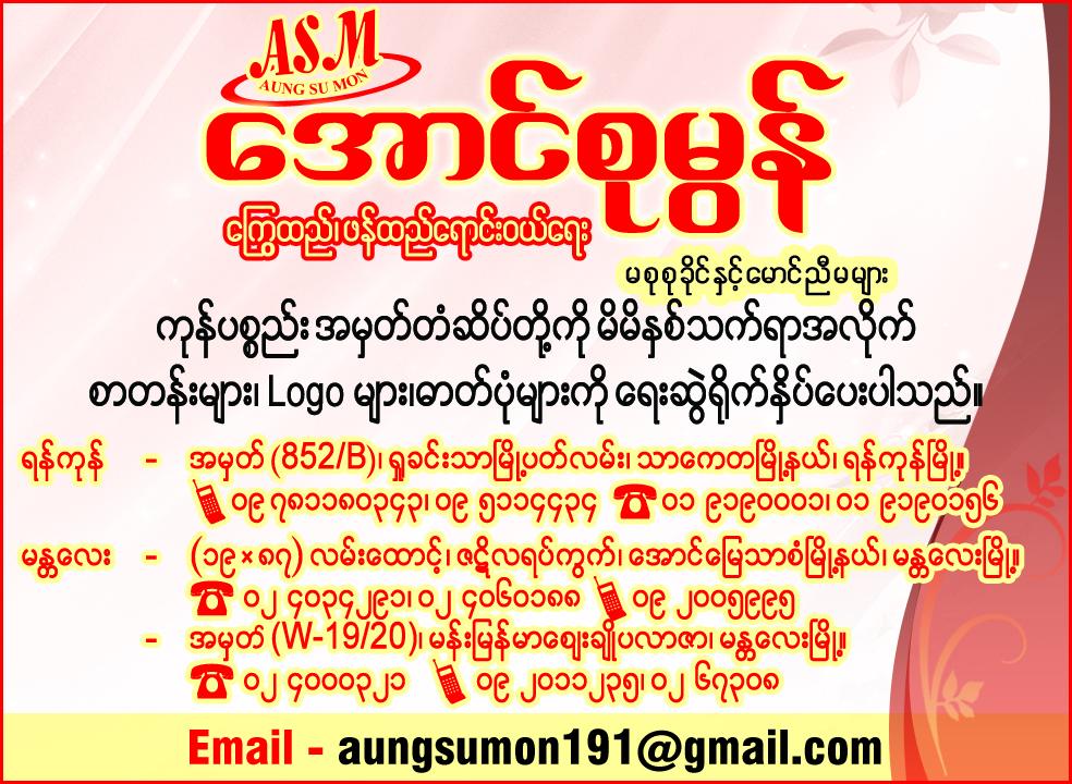 AUNG SU MON_Kitchernwares_(A)_4837 copy.jpg