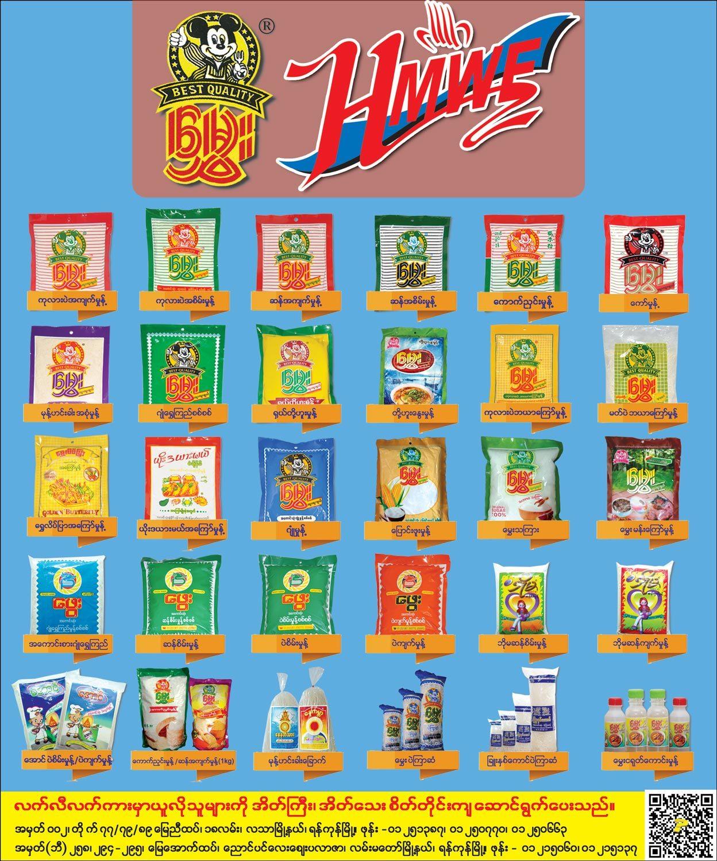 Hmwe_Foodstuffs_(F)_978.jpg