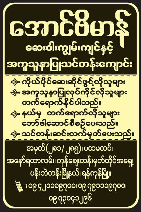 Aung-Baik-Hman_Nurse-Aid-Training-Centres_(A)_1795.jpg