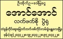 Aung-Aung(Pickle-Tea-Leaves-&-Assortments)_0359.jpg