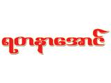 Yadanar AungCar & Truck Dealers [New]