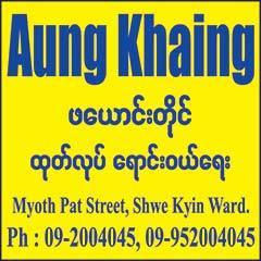 Aung-Khaing(Candle-[Manu-&-Dist])_0287.jpg
