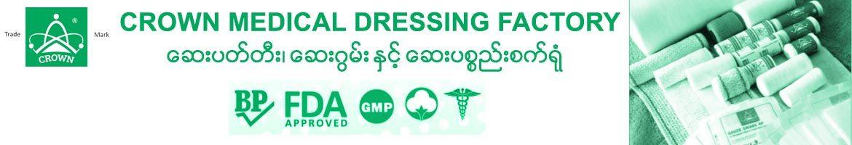 Crown Medical Dressing Factory