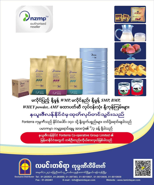 Lamintayar-Co-Ltd_Dairies_(A)_1277.jpg