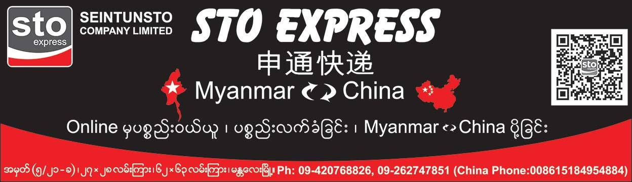 STO-Express(Courier-Services-&-Delivery-Services)_0207.jpg