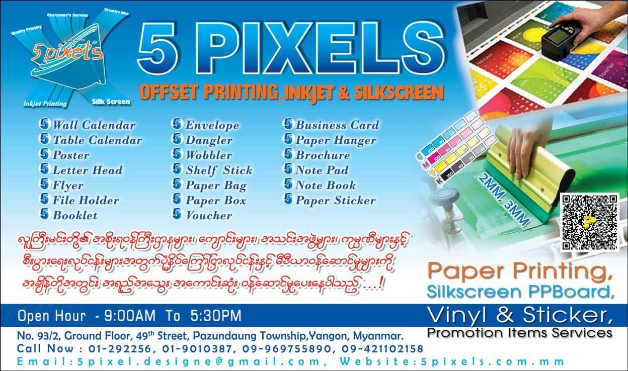5-Pixels_Advertising-Agencies_2740.jpg