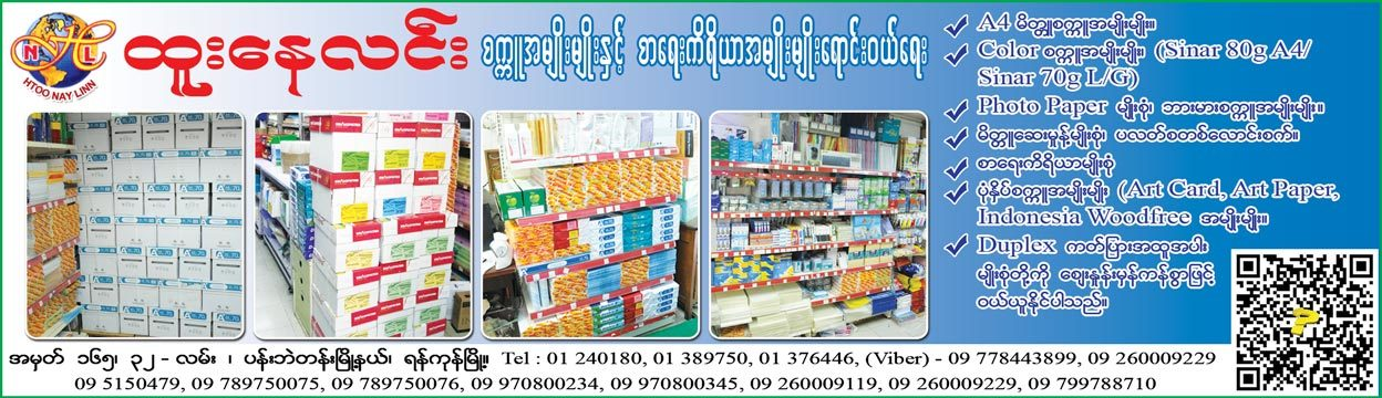 Htoo-Nay-Lin_Paper-&-Allied-Products_(A)_695.jpg