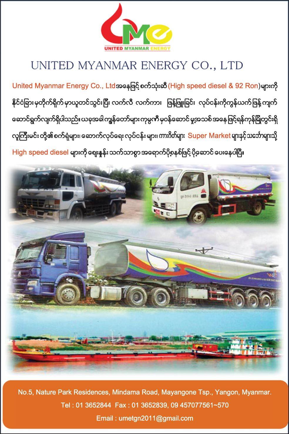 United-Myanmar-Energy-Co-Ltd_Filling-Stations_186.jpg