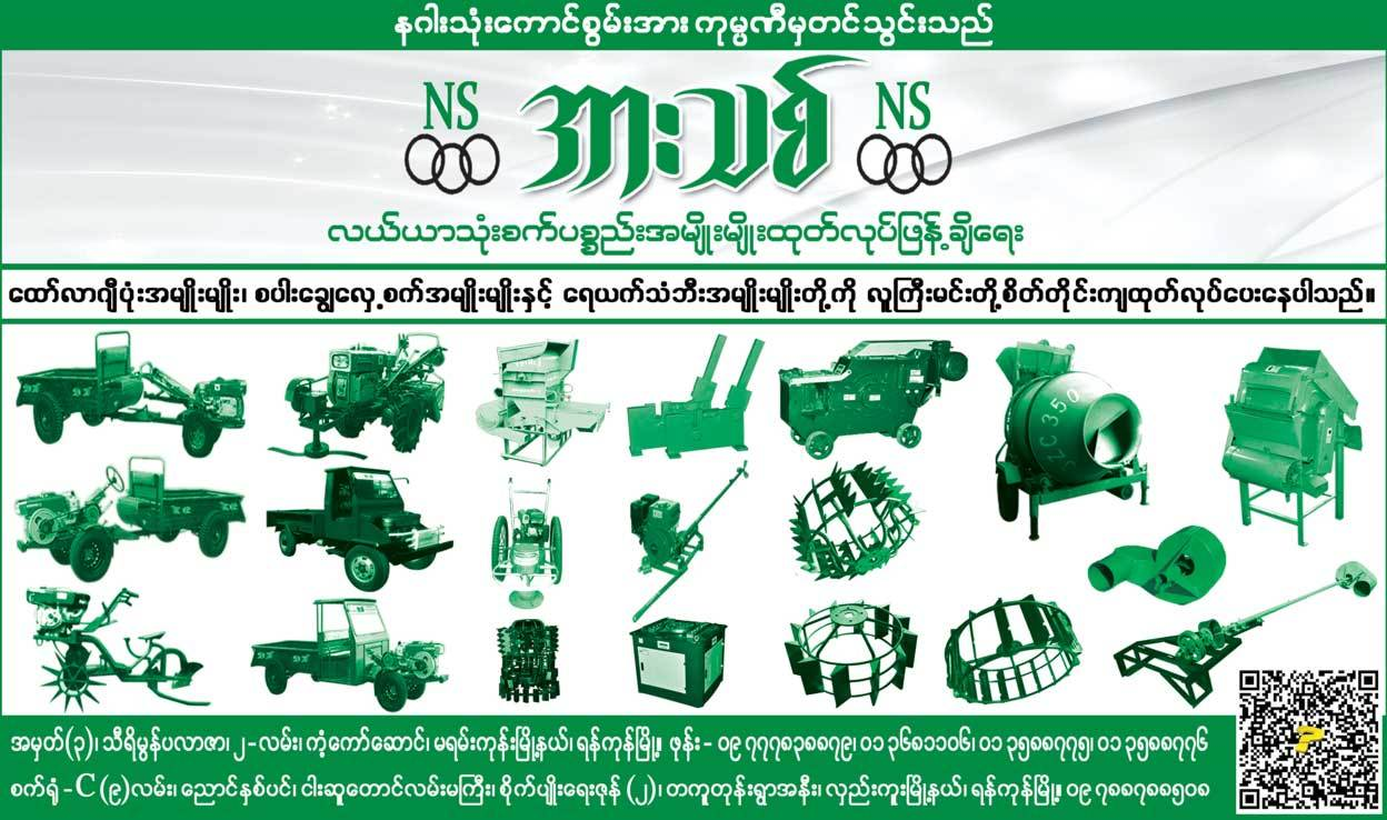 Arr-Thit_Agricultural-Machineries-&-Tools_(A)_501.jpg