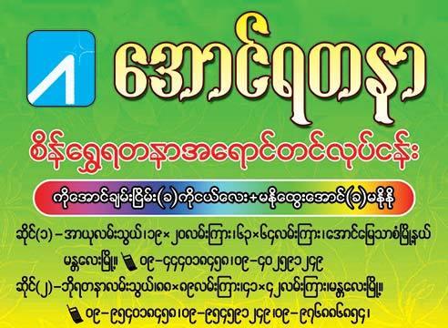 Aung-Yadanar(Gold-Shops-&-Goldsmiths)_0148.jpg