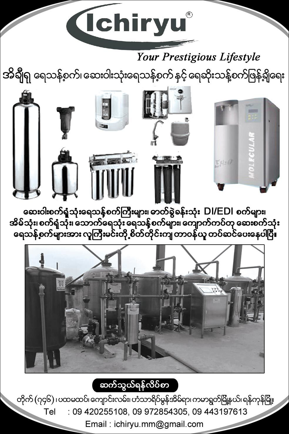 Ichiryu-Water-Treatment_Water-Treatment-System_(A)_1068.jpg